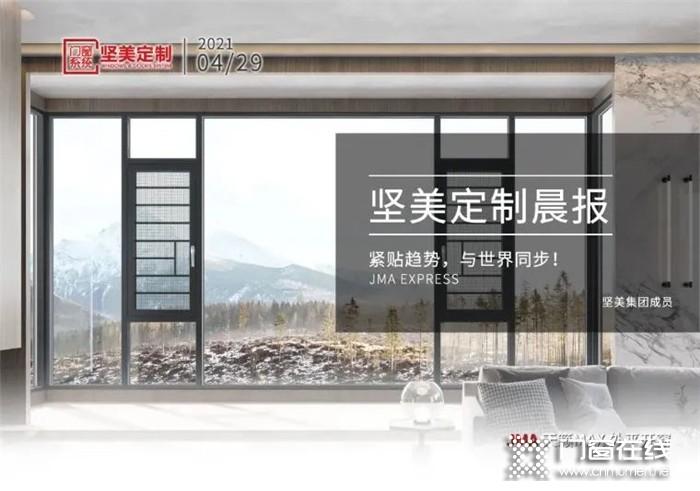 坚美定制晨报:门窗结露问题该怎么处理?