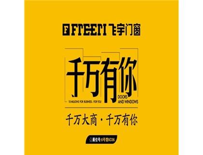 飞宇门窗强势登陆中国(南京)移门博览会