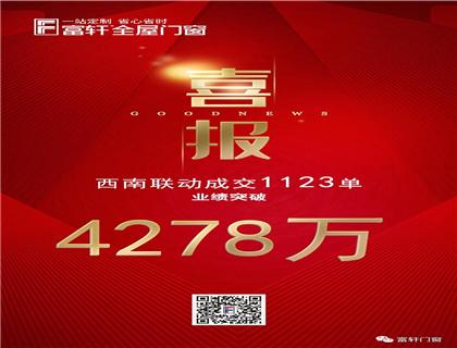 冠军品质中国行四省联动明星签售会圆满成功,富轩突破四千万业绩!