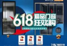 邦维斯门窗618精品门窗狂欢购活动即将启动 (1090播放)