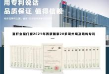 富轩全屋门窗再获国家22项外观及结构专利 (981播放)