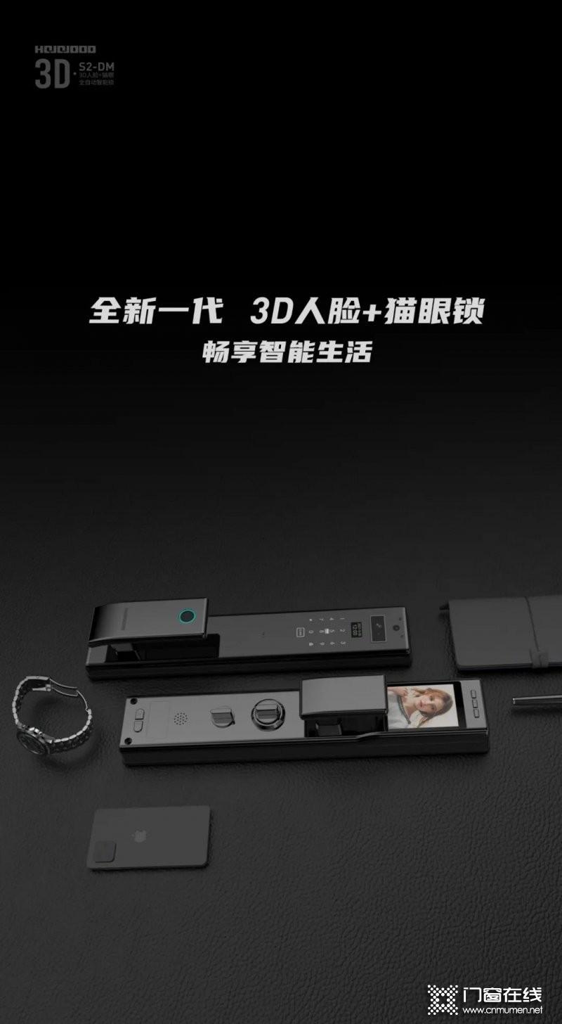 皇家金盾3D TOF人脸识别+可视猫眼锁S2-DM全球首发_7