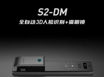 皇家金盾3D TOF人脸识别+可视猫眼锁S2-DM