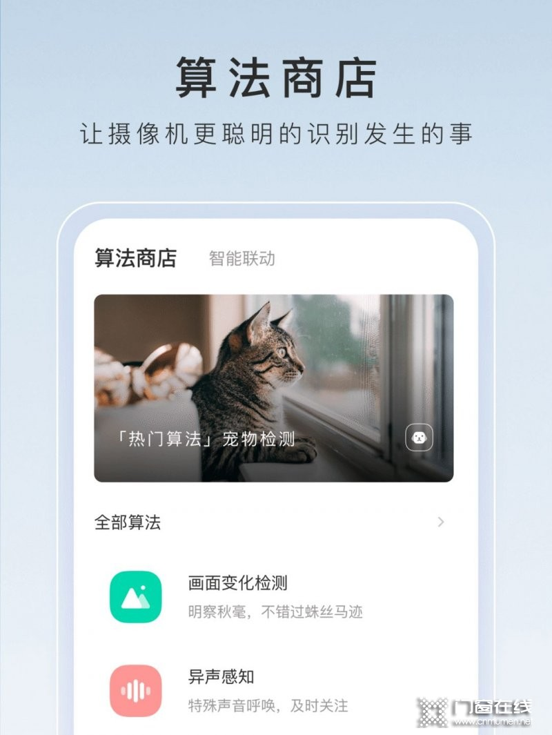 """""""安全家·幸福+"""" 2021萤石安全智能生活节正式启动!_4"""