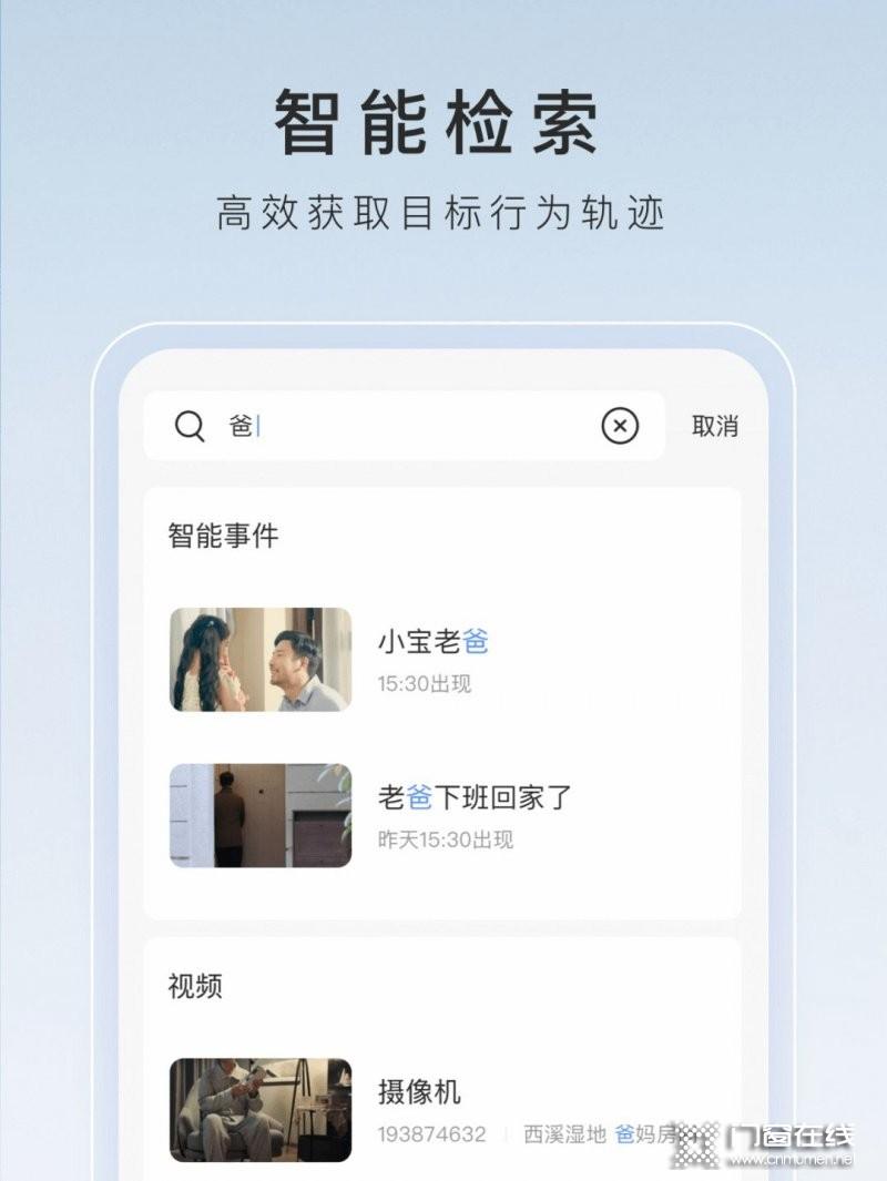 """""""安全家·幸福+"""" 2021萤石安全智能生活节正式启动!_5"""