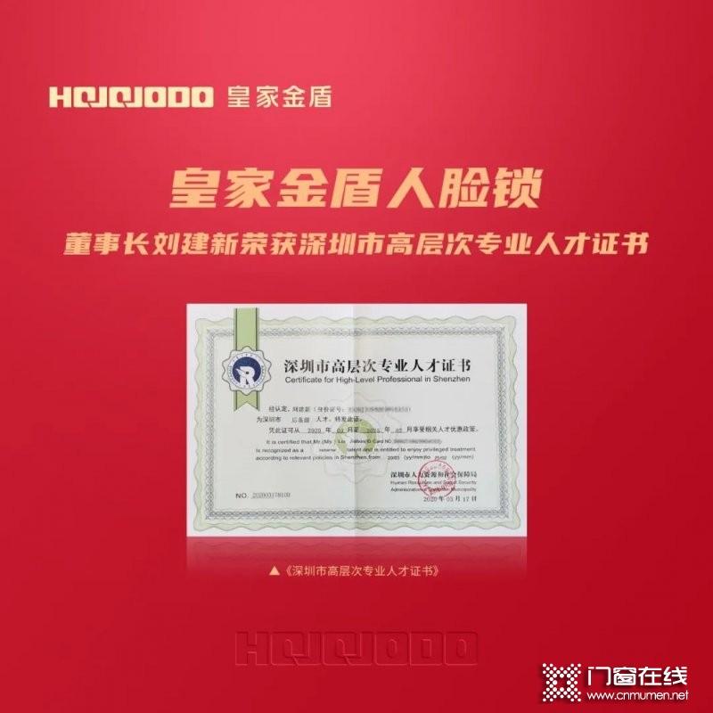 热烈祝贺皇家金盾人脸锁董事长获2项深圳高层次专业人才荣誉证书_5