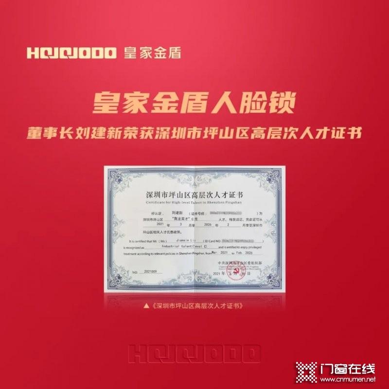 热烈祝贺皇家金盾人脸锁董事长获2项深圳高层次专业人才荣誉证书_6