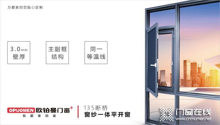 开发商安装的门窗需要更换吗?欧铂曼门窗为您解析!_8