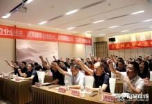 富轩全屋门窗五星大商峰会在广西柳州取得圆满成功