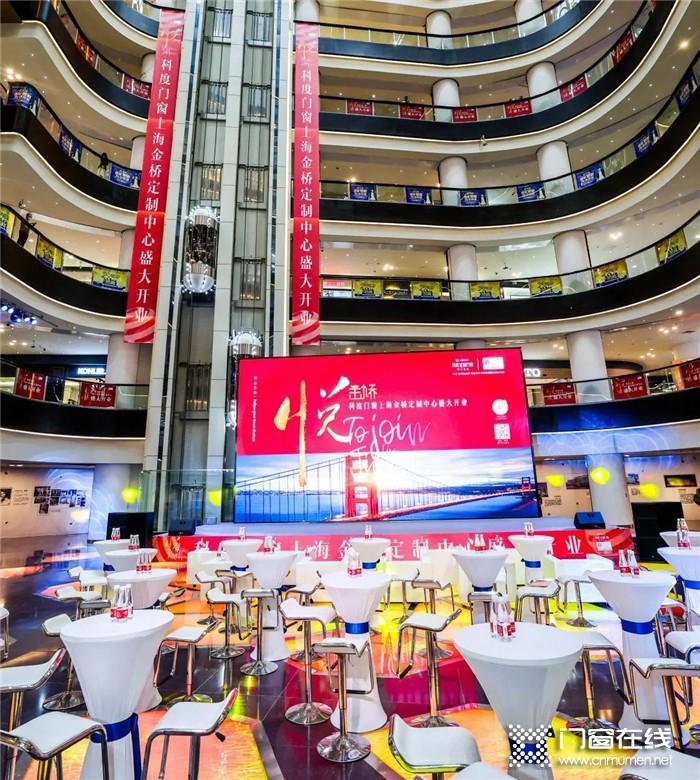 上海科度金桥定制中心开业:悦享品质,舒心生活,科度与您一起打造理想住所