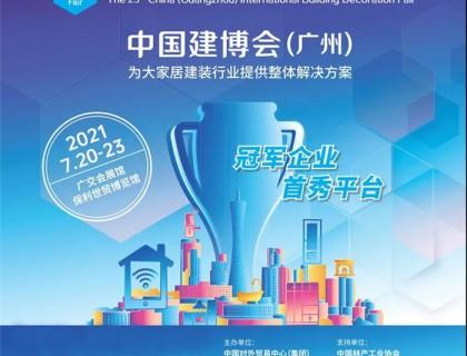 2021广州建博会 | 威亚森门窗邀您莅临现场!