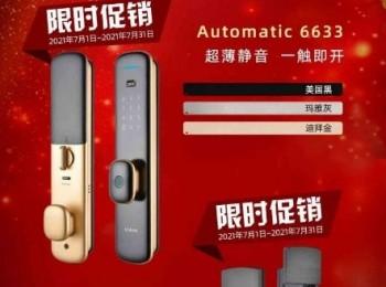 7月大促销   乐肯智能锁6633和6615限时促销活动震撼来袭!