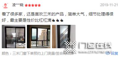 三禾门窗隔音怎么样 三禾门窗价格表 产品评测_6