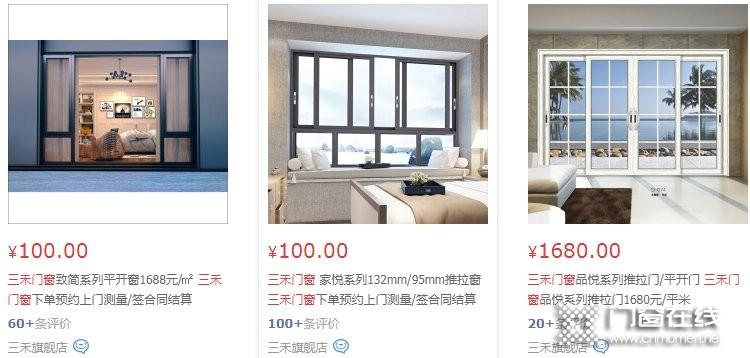 三禾门窗隔音怎么样 三禾门窗价格表 产品评测_12