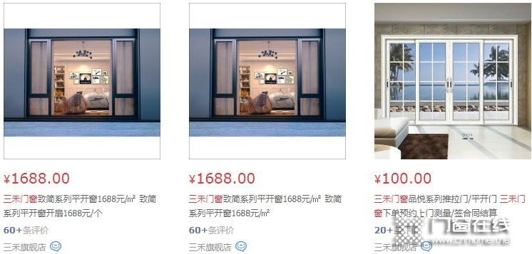 三禾门窗隔音怎么样 三禾门窗价格表 产品评测_14