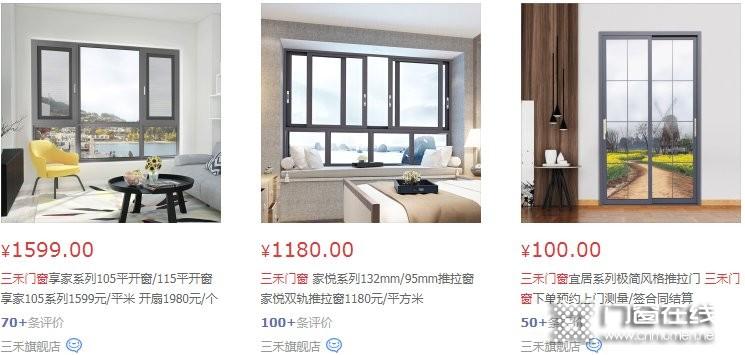 三禾门窗隔音怎么样 三禾门窗价格表 产品评测_13