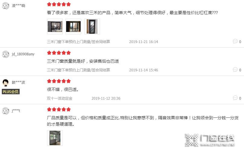 盘点四川门窗十大知名品牌 三禾门窗质量怎么样 产品评测_2