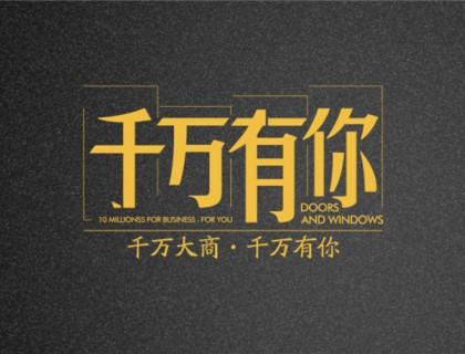 """中国建博会(广州)如""""7""""而至,飞宇门窗千万有你!"""