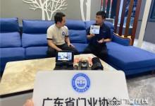 红橡树门窗营销总监李驰平受邀广东省门业协会专访