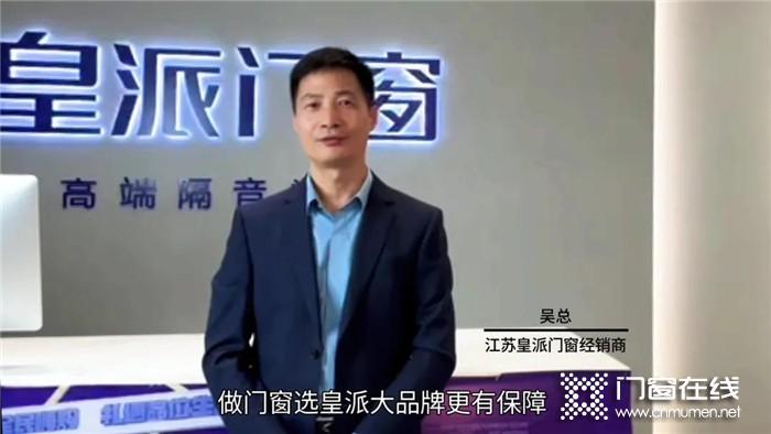 江苏皇派丨真正的大品牌 是在影响着行业发展