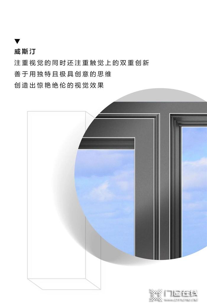 伊盾门窗|新品威斯汀平开窗系列