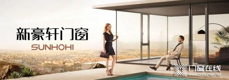 聚焦建博会|千亿蓝海创富 新豪轩门窗与你驭见未来_1