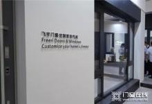 飞宇门窗:中国建博会(广州),千万梦想为你而来!