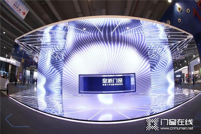 引领头部品牌!皇派门窗震撼登陆中国建博会