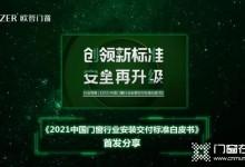 欧哲门窗在2021年广州建博会推出行业产品安装标准