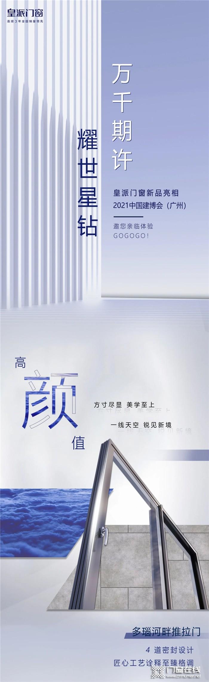 王炸! 皇派门窗新品惊艳亮相,引爆中国建博会(广州)打卡热潮