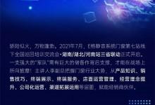 终端赋能 E格静音系统门窗2021全国巡回培训交流会•湖南/湖北/河南站