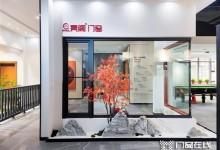 亮阁门窗丨第五代终端体验店,用心创造极致体验
