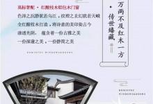 宏明泰【红酸枝铝包木门窗】:千年等一木,一木传千年!