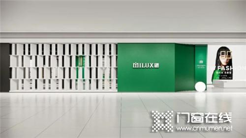 米兰之窗推动中国门窗设计走向世界_2
