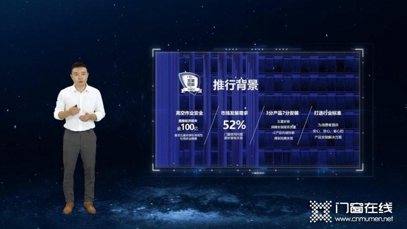 「新动力<em></em>▪心势能」皇派门窗2021战略合作伙伴(云)峰会圆满收官!_2