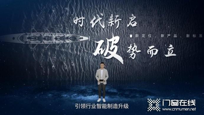 峰会聚焦丨皇派门窗朱福庆:头部品牌要勇立潮头敢为先,展现硬核担当!_6