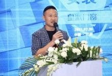 皇派门窗朱福庆:头部品牌要勇立潮头敢为先,展现硬核担当!