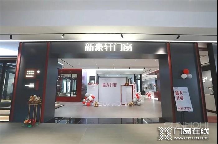 新豪轩华南直营1号店盛装启航,擎领门窗行业模式创新!